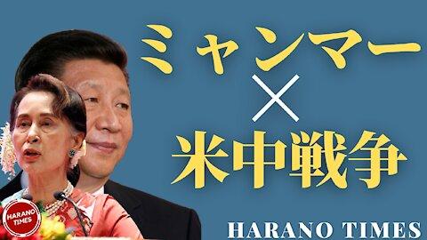 C○Pがミャンマーのクーデターをサポート(計画?)した理由 Harano Times
