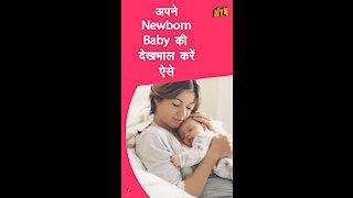 एक New Born Baby की देखभाल करने के लिए4 तरीके *