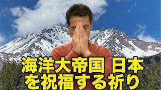 海洋大帝国日本を祝福する祈りprayers to bless the maritime nations