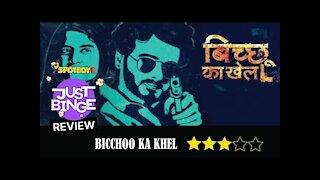 Bicchoo Ka Khel Review | Divyendu Sharma | Just Binge Review | SpotboyE