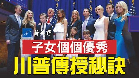 川普總統的子女,個個出類拔萃,讓政敵都不得不豎起大拇指。川普接受採訪,分享育兒經。感人故事,引人深思。How does Donald Trump educate his children? Touched story tells you.