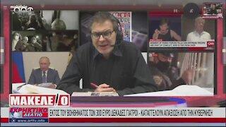 Ο Στέφανος Χίος στο Εκρηκτικό Δελτίο του ΑRΤ 04-12-2020