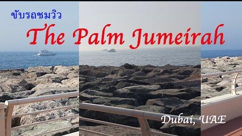 ขับรถชมวิว The Palm Jumeirah, Dubai, UAE