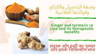Ginger and turmeric recipe and its therapeutic benefits