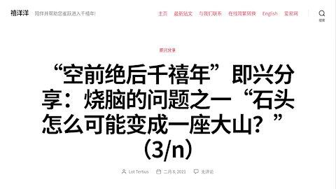 """""""空前絕後千禧年""""即興分享: 燒腦的問題之一""""石頭怎麽可能變成一座大山?""""(3/n)"""
