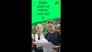 Traveling के शीर्ष 3 लाभ