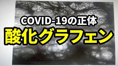 COVID-19の正体「酸化グラフェン」スペインの研究グループ COVID-19 IS CAUSED BY GRAPHENE OXIDE 2021/06/25