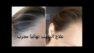 Three natural and effective recipes 💯 to remove gray and get rid of it permanently