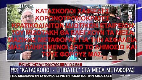 ΚΑΤΑΣΚΟΠΟΙ ΧΑΦΙΕΔΕΣ ΚΟΡΩΝΟΤΡΟΜΟΚΡΑΤΕΣ ΚΡΑΤΙΚΟΔΙΑΙΤΩΝ ΙΔΙΩΤΙΚΩΝ ΕΤΑΙΡΕΙΩΝ ΤΟΥ ΜΙΖΟΤΑΚΗ ΘΑ ΕΛΕΓΧΟΥΝ ΤΑ ΜΕΣΑ ΜΑΖΙΚΗΣ ΜΕΤΑΦΟΡΑΣ...