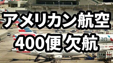 アメリカン航空 400便が欠航 American Airlines cancels nearly 400 flights 20210/06/21