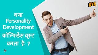 Personality Development क्या है?