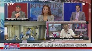 Ο Στέφανος Χίος στο Εκρηκτικό Δελτίο του ΑRΤ 23-09-2020