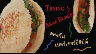Trying Arab Burger. ลองกินเบอร์เกอร์อียิปต์ ราคาประหยัด.
