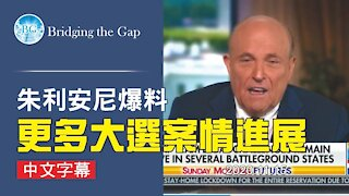 Rudy Giuliani reveals more voter fraud details in his interview with Maria