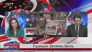Ο Στέφανος Χίος στο Εκρηκτικό Δελτίο του ΑRΤ 12-03-2021