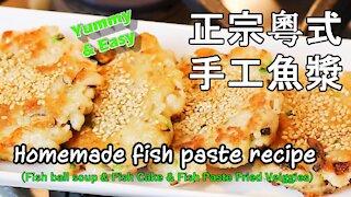 Homemade fish paste recipe Chinese 手工魚漿 正宗粵式 簡單美味 [粤语] [Authentic Cantonese Cooking]