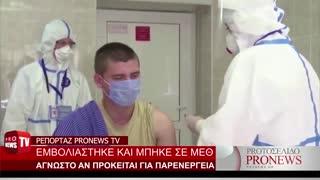 Υποδιοικητής νοσοκομείου της Αθήνας εμβολιάστηκε με εμβόλιο mRNA και μπήκε στην εντατική