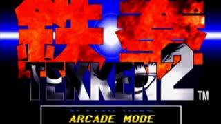let's play tekken2 pt16