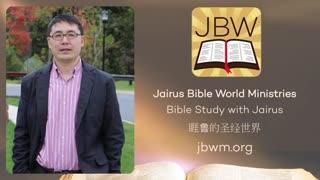 Bible Study with Jairus - 1 Corinthians 1
