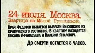 """Высоцкий: """"Я оглох от ударов ладоней..""""- 3 (Микрофон). (R)."""