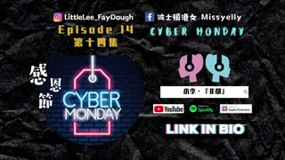 Episode 14 《節目預告》Thanksgiving Special: Cyber Monday