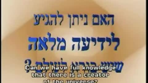 Divine Information (in Hebrew with English Subtitles)