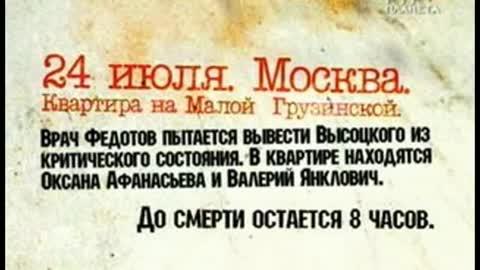 """Высоцкий: Стих-""""Растревожили в логове старое зло..""""."""