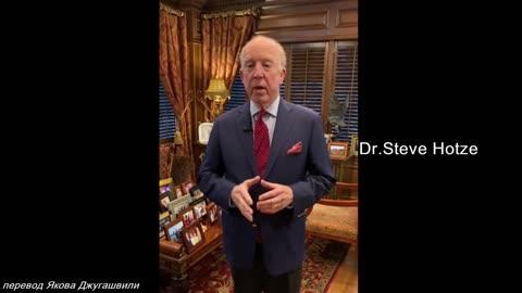 Dr.Steve Hotze: Врач бьёт тревогу! Это не вакцина, а экспериментальная генная терапия!