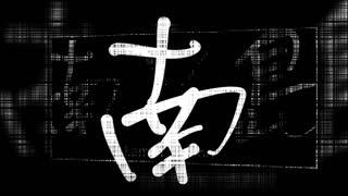 文大叔書法:香港地名系列 57【南丫島】Lamma Island