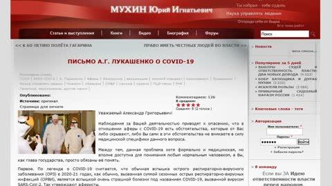 1 миллион евро за документ доказывающий существование SARS-Cov-2 и письмо Ю.Мухина А. Лукашенко