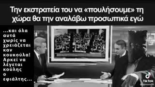 Είναι Επικίνδυνος!! Σχέδιο εξόντωσης του Ελληνισμού!!!