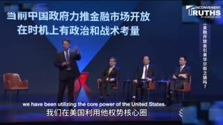 Wall Street and Biden serve China