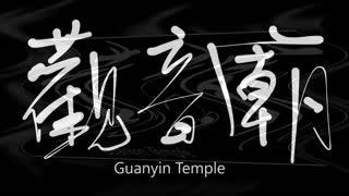 文大叔書法:香港地名系列 5【觀音廟】Guanyin Temple