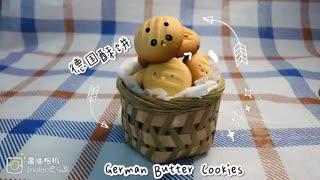 德国酥饼 German Butter Cookies