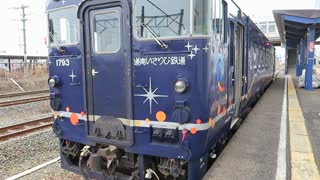 South Hokkaido Diesel car