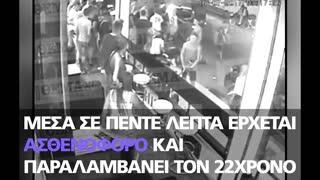 Snimak sa Zakynthosa