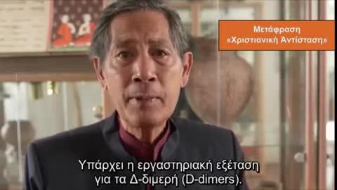 Dr-Suckarit-Bhakdi-Πως τα εμβόλια του κορωνοϊού προκαλούν θρομβώσεις