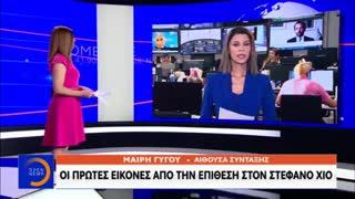 ΟΙ ΠΡΩΤΕΣ ΕΙΚΟΝΕΣ ΑΠΟ ΤΗΝ ΕΠΙΘΕΣΗ ΣΤΟΝ ΣΤΕΦΑΝΟ ΧΙΟ | makeleio.gr