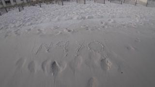 Beach Sand Writing Ham Radio Call Sign ~ aka Weird