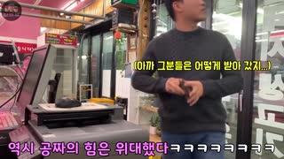 m Korean Pranks