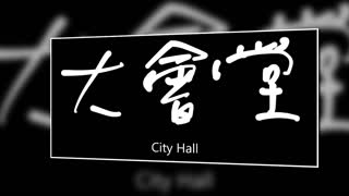 文大叔書法:香港地名系列 1【大會堂】City Hall