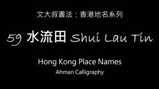 文大叔書法:香港地名系列 59【水流田】Shui Lau Tin