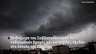 Έρχεται κυκλώνας στην Ελλάδα