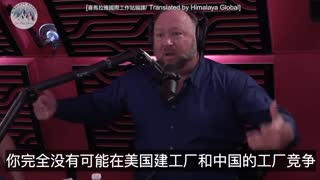 AlexJones: Communist China is the biggest threat to the US, and to overthrow American democracy!