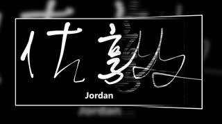 文大叔書法:香港地名系列 19【佐敦】Jordan