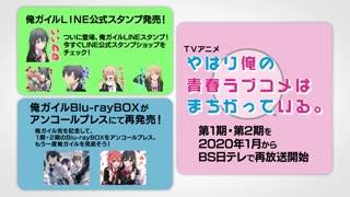 SNAFU Anime Season 3 Revealed