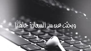 Secret of happy/سر السعادة