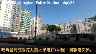 旺角警署 Mongkok Police Station, mhp935, Dec 2020