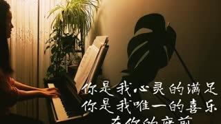 我的神我敬拜你 My Lord I Worship You 诗歌钢琴伴奏(Hymn Gospel Accompaniment Piano Cover)歌词 WorshipTogetherWT V067