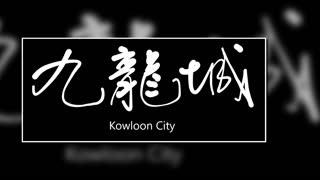 文大叔書法:香港地名系列 53【九龍城】Kowloon City